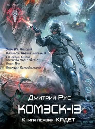 Комэск-13. Кадет
