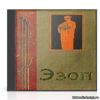 Жизнеописание Эзопа. Книга о Ксанфе-философе и Эзопе, его рабе, или похождения Эзопа