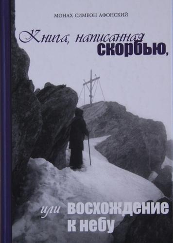 Книга, написанная скорбью, или Восхождение к Небу