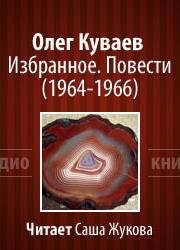 Избранное. Повести 1964-1966