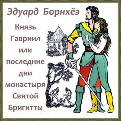 Князь Гавриил или Последние дни монастыря Бригитты