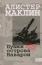Пушки острова Наварон