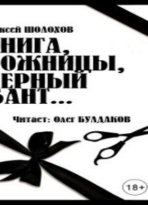 Книга, ножницы, черный бант...