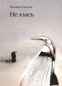 Не кысь (Авторский сборник)
