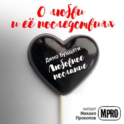 Любовное послание