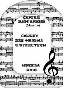Сюжет для фильма с оркестром