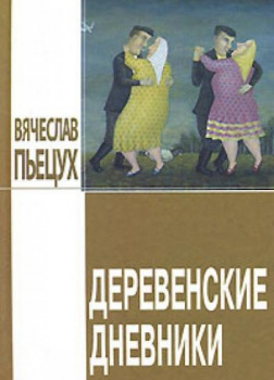 Деревенские дневники