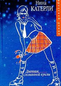 Дневник сломанной куклы