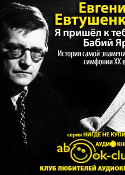 Я пришёл к тебе, Бабий Яр... История самой знаменитой симфонии 20 века