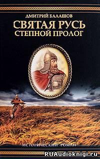 Святая Русь. Том 1. Степной пролог