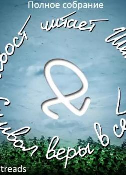 Символ веры в себя