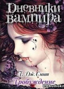 Дневники вампира. Пробуждение
