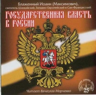 Государственная власть в России