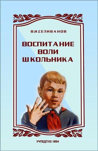 Воспитание воли школьника