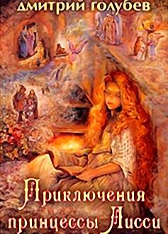 Приключения принцессы Лисси