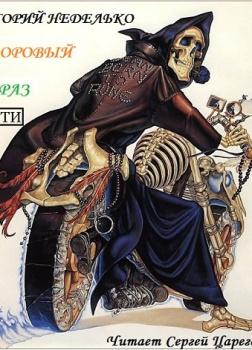 Здоровый образ Смерти