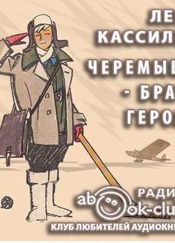 Черемыш - брат героя