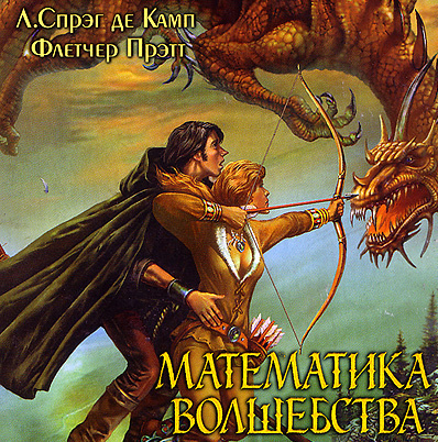 Математика волшебства