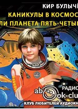 Каникулы в космосе, или Планета Пять-Четыре