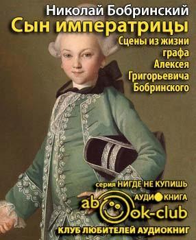 Сын императрицы. Сцены из жизни графа Алексея Григорьевича
