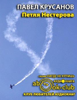 Петля Нестерова. Рассказы