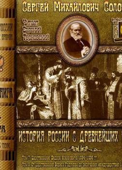 История России с древнейших времен. Тома 7, 8
