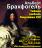 Тайная любовь Людовика XIV