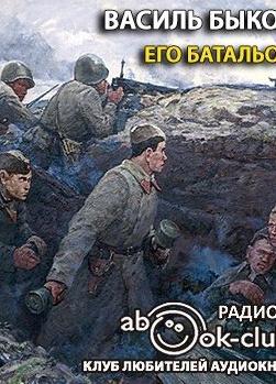 Его батальон
