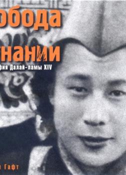 Свобода в изгнании. Автобиография Далай-ламы XIV
