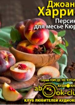 Персики для месье Кюре