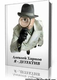 Я - детектив