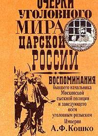Очерки уголовного мира царской России
