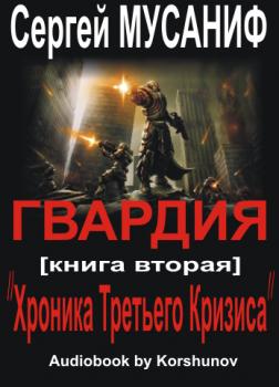 Хроника Третьего Кризиса