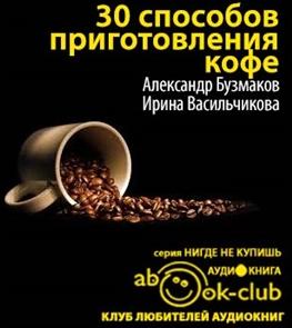 30 способов приготовления кофе