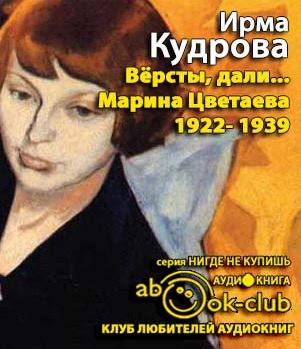 Версты, дали... Марина Цветаева 1922-1939
