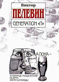 Поколение П (Generation P)