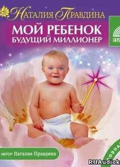 Мой ребенок – будущий миллионер