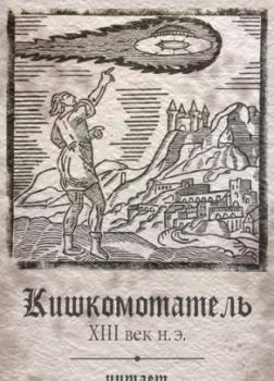 Кишкомотатель XIII век н.э