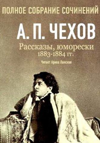 Полное собрание сочинений. Том 5. Повести и рассказы. 1883-1884 гг