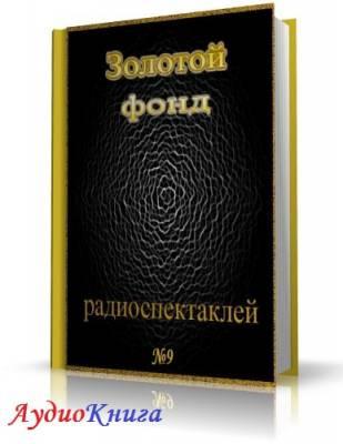 Сборник радиоспектаклей №9