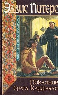 Покаяние брата Кадфаэля