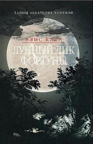 Лунный лик фортуны