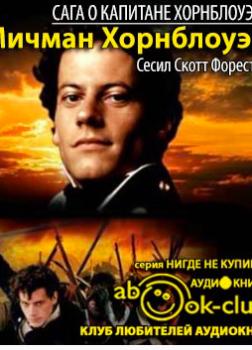Мичман Хорнблоуэр