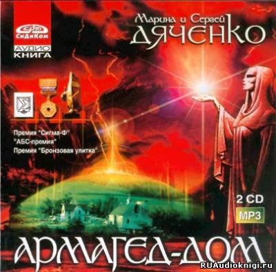 Армагед-Дом