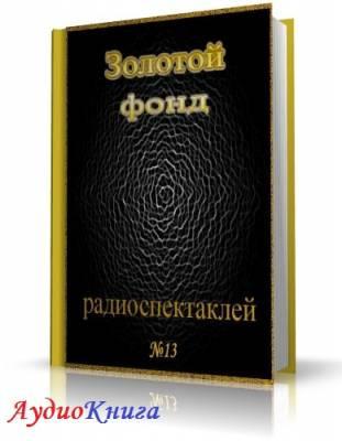 Сборник радиоспектаклей №13