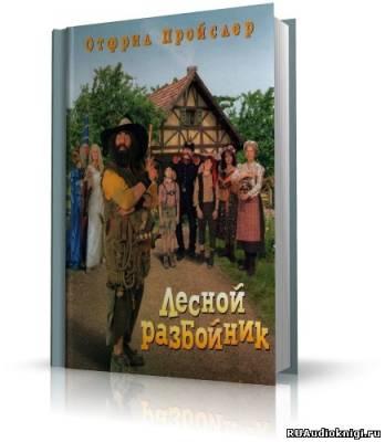 Новые приключения разбойника Хотценплотца
