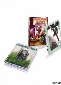 Сборник повестей и рассказов