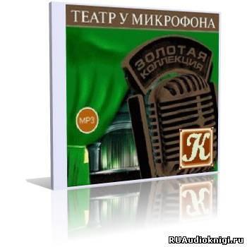 Театр у микрофона 1