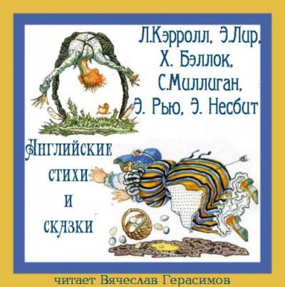 Английские стихи и сказки в переводе Г. Кружкова