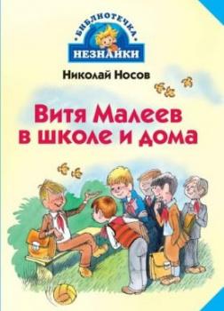 Витя Малеев в школе и дома